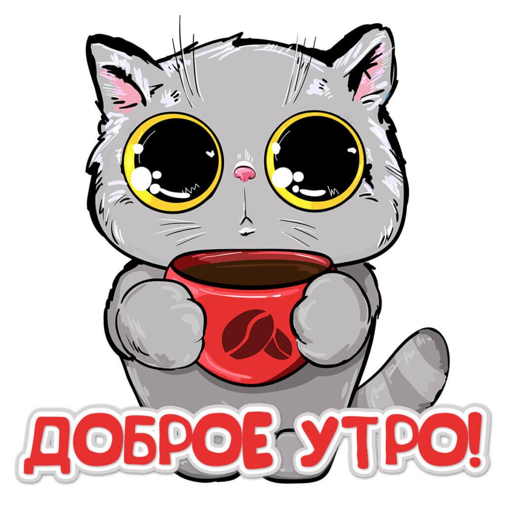 Картинка с надписью доброе утро котенок с удивлёнными глазами с красной чашкой кофе в лапах.