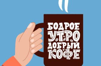 Картинка с надписью бодрое утро добрый кофе с кистью руки, держащей коричневую кружку на синем фоне.