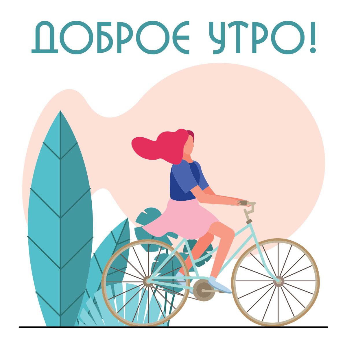 Девушка с красными волосами едет на двухколёсном велосипеде.