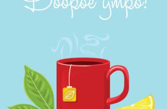 Картинка с текстом доброе утро утренний чай в красной кружке с лимоном и зелёными листьями на голубом фоне.