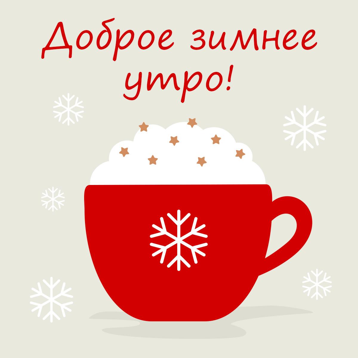 Картинка доброе зимнее утро с красной чашкой кофе на фоне со снежинками.