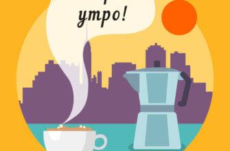 Картинка осеннее доброе утро жёлтого цвета с чашкой кофе и кофейником в круглой рамке на фоне городских небоскрёбов.