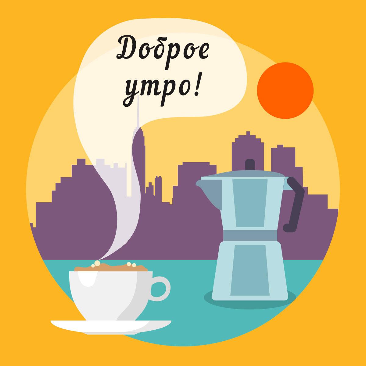 Желтая картинка с чашкой и кофейником на фоне городских небоскрёбов.