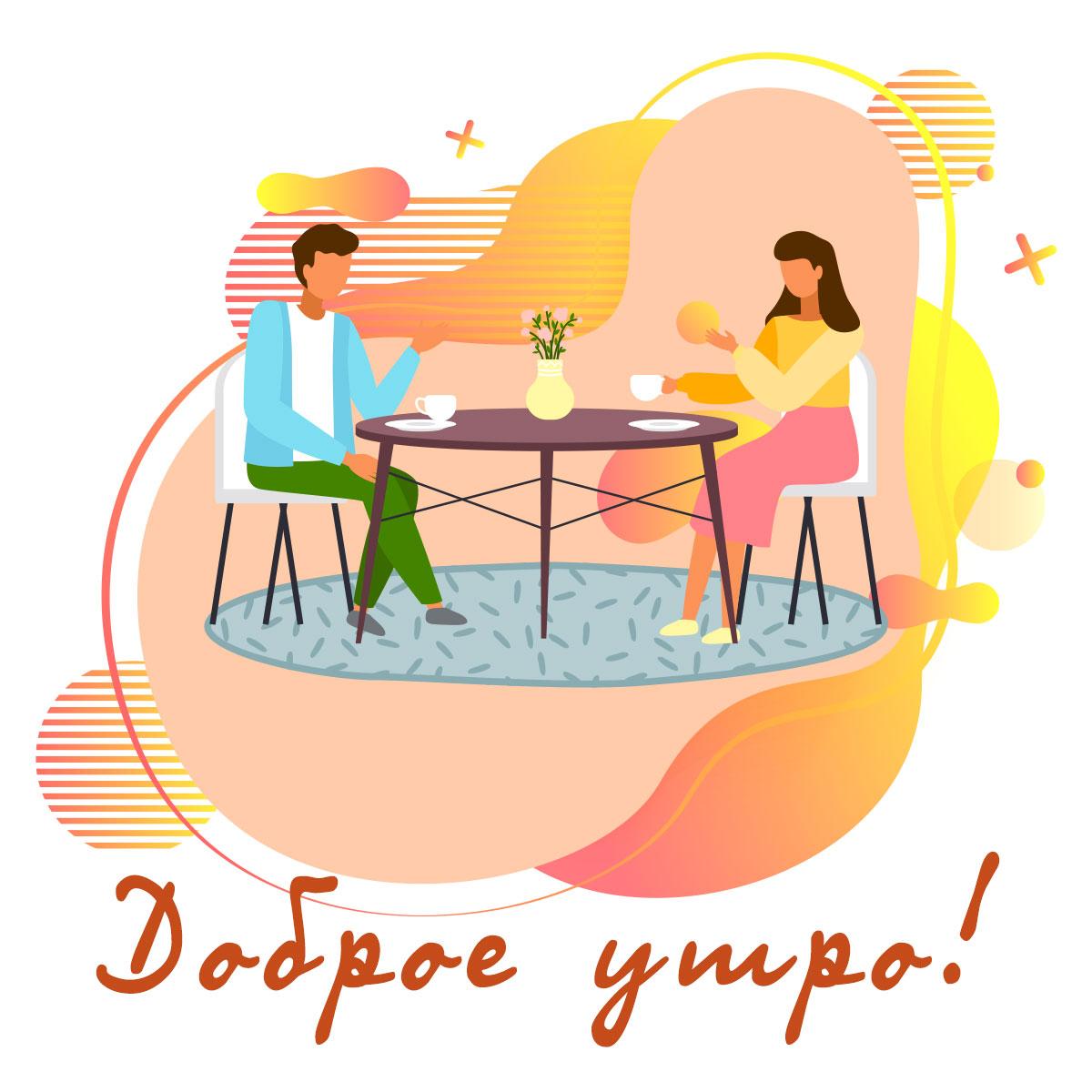 Рисунок мужчины и женщины, сидящих за круглым столом с чайными чашками.