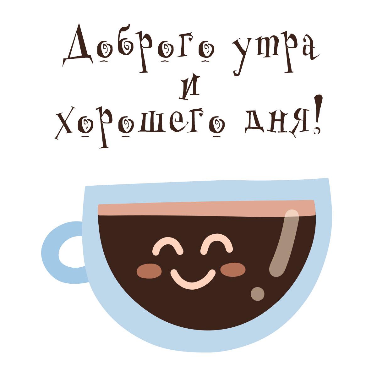 Картинка с добрым утром хорошего дня: символ полукруглой чашки кофе на белом фоне с надписью.