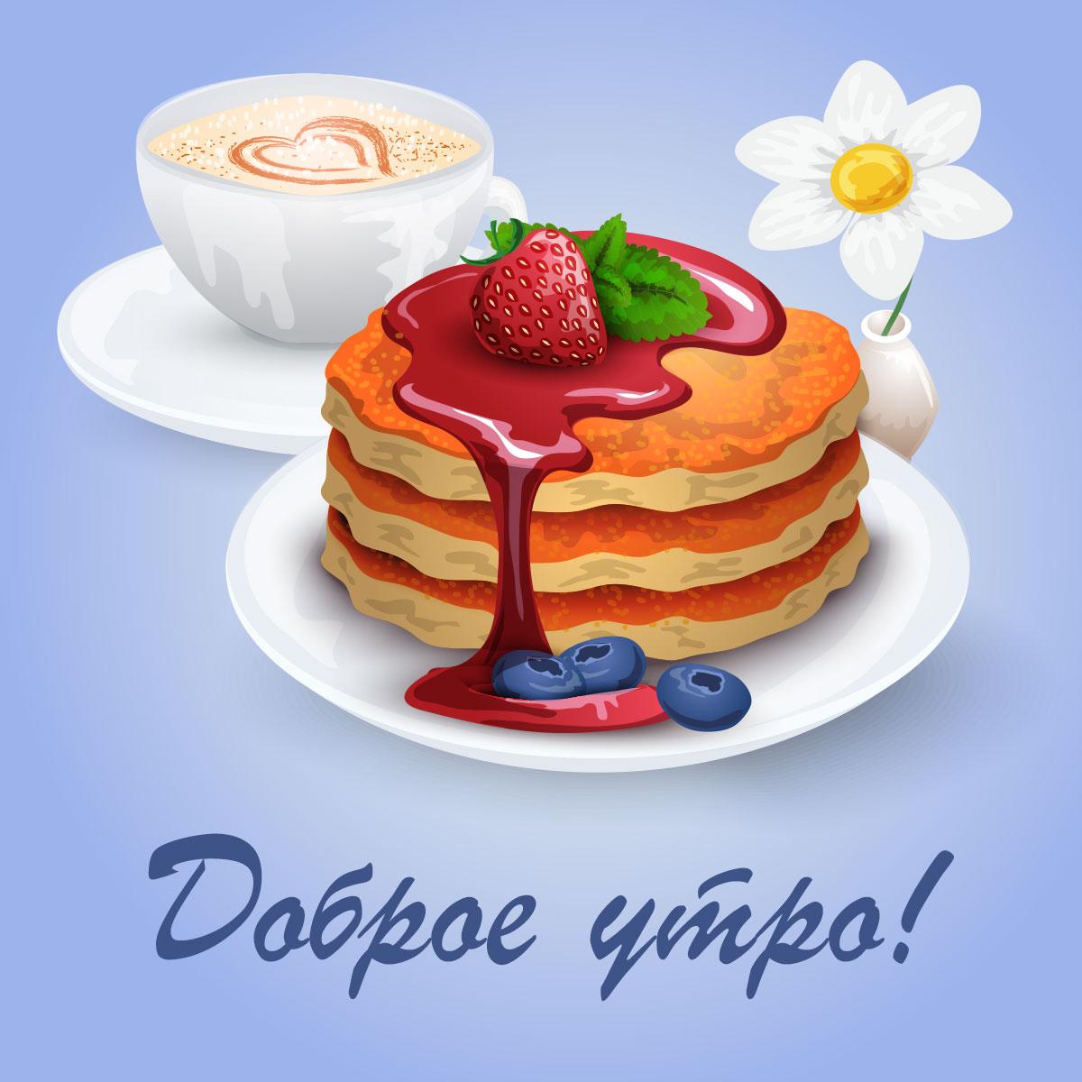 Картинка вкусное доброе утро: блинчики на тарелке, украшенные сладким соусом с клубникой и чашка кофе с молоком на блюдечке для завтрака.