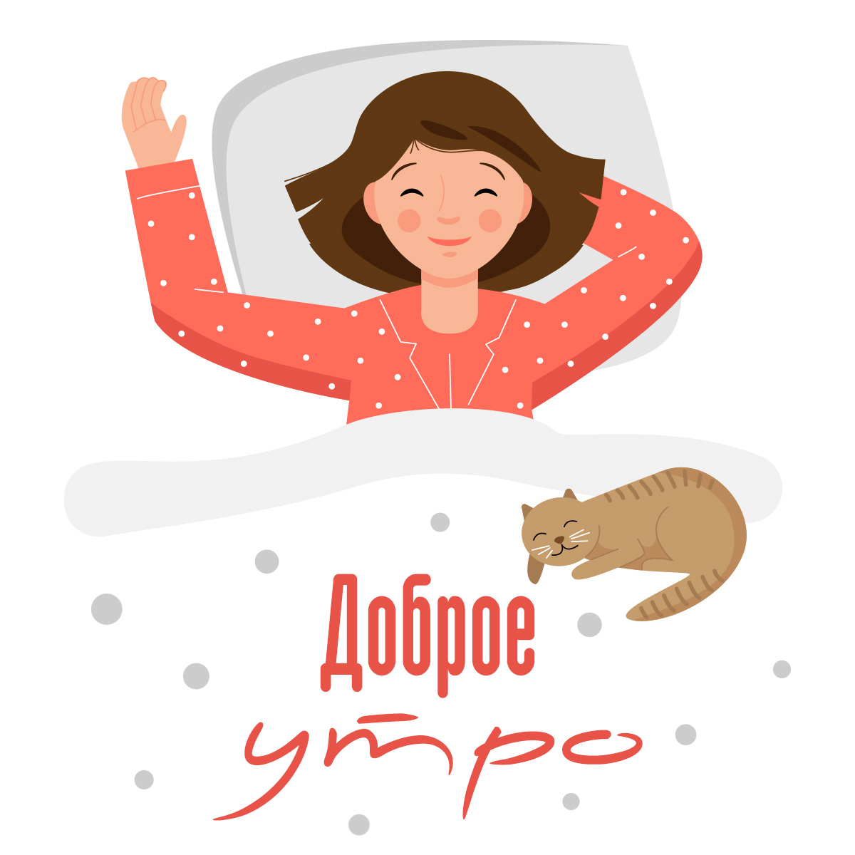 Картинка с надписью доброе утро: счастливая женщина с коричневыми волосами в красной пижаме на подушке под одеялом и нарисованным котом.