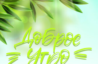 Картинка с каллиграфическим текстом доброе утро весна и зелёные листья.