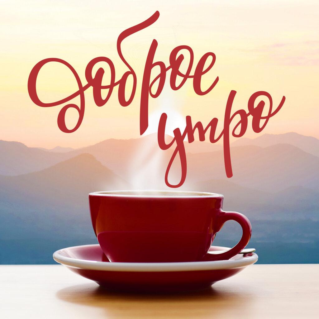 утро с кофе и бабочками