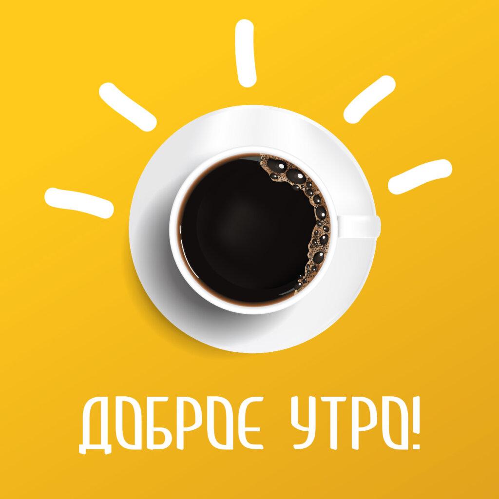 Картинка с надписью доброе утро с чашечкой кофе на керамическом белом блюдце на жёлтом фоне.