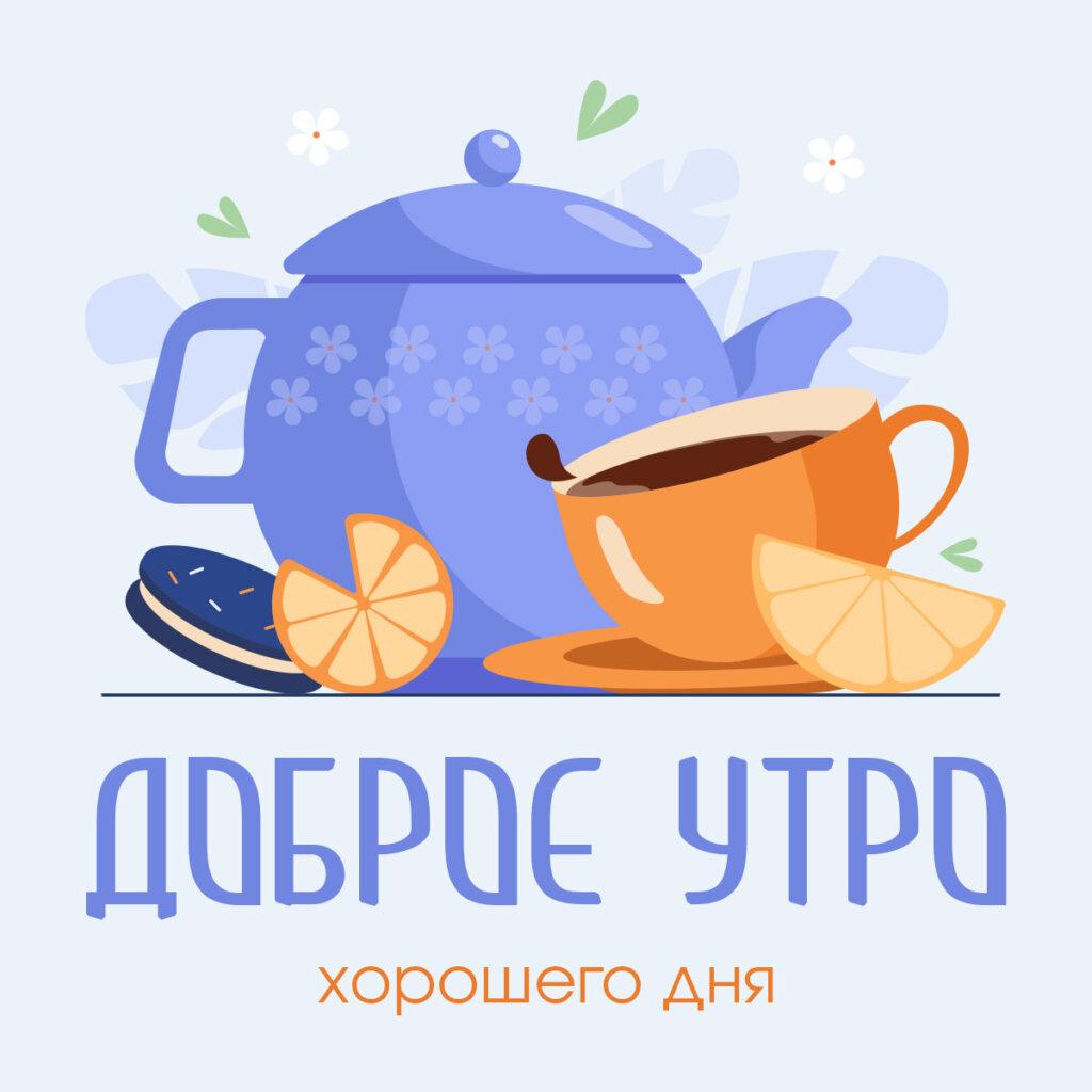 Картинка с текстом доброе утро хорошего дня с рисунком круглого синего чайника, оранжевой чашки на блюдце, лимона и печенья.