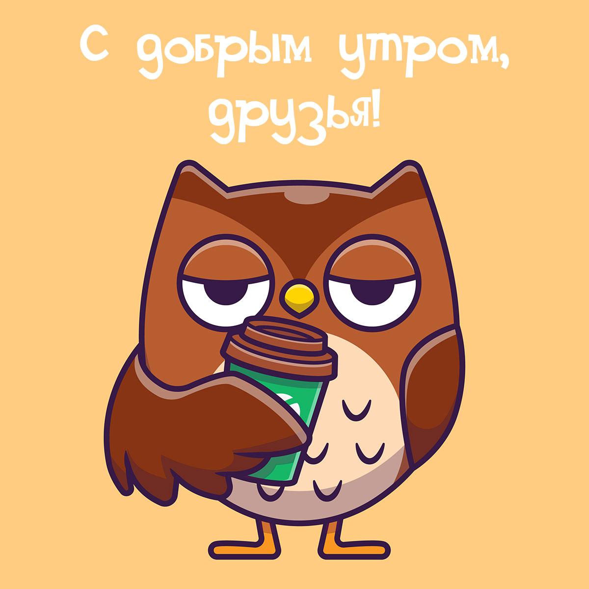 Картинка с текстом с добрым утром друзья с коричневой совой со стаканом кофе на оранжевом фоне.