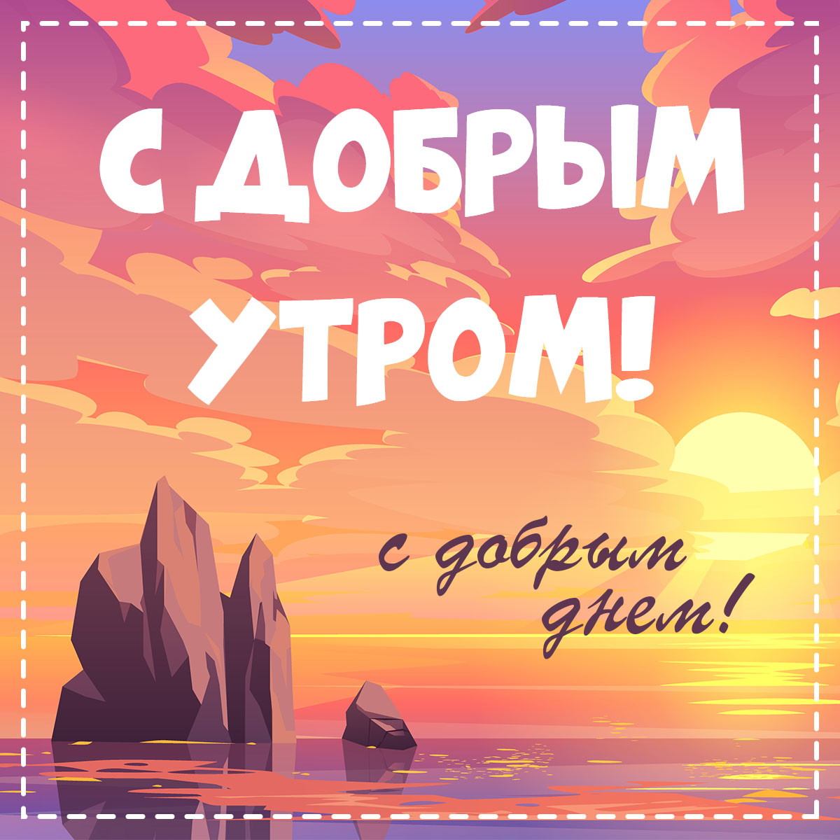 Картинка с надписью с добрым утром с добрым днем на фоне красного утреннего неба над морем с каменным утёсом.
