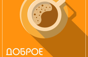 Картинка с надписью доброе утро: чашка кофе на круглом блюдечке видом сверху на желтом фоне.