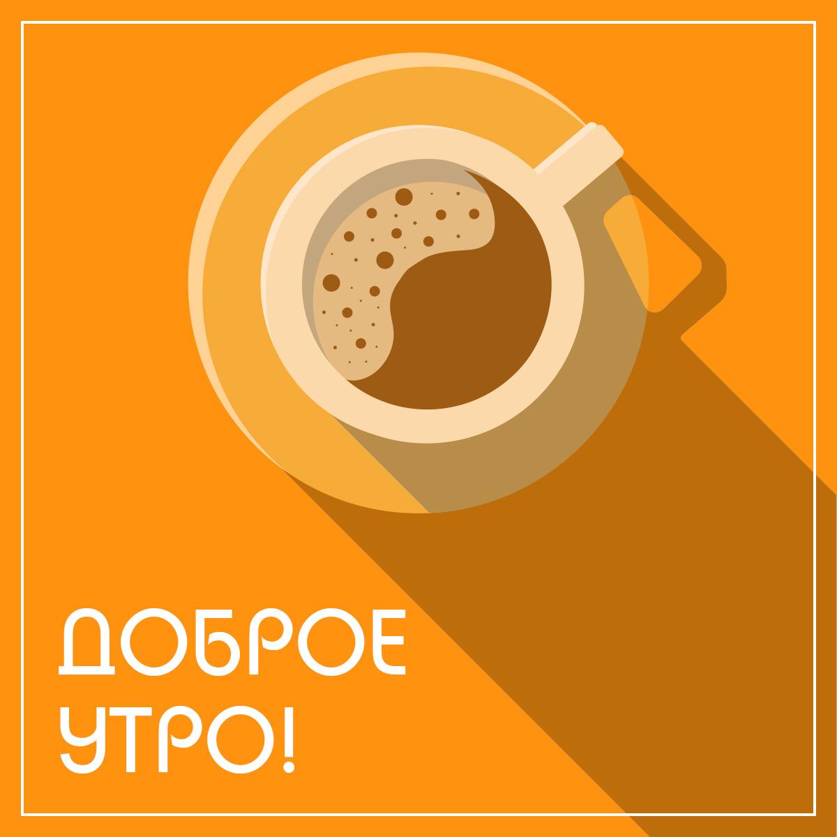 Оранжевая картинка с чашкой кофе и надписью доброе утро!
