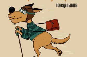 Картинка с надписью доброе утро понедельника: собака с портфелем в полосатой кофте и летном шлеме стоя вертикально катится на самокате.