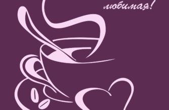 Картинка с каллиграфической надписью доброе утро любимая на фиолетово - лиловом фоне с силуэтом кофейной чашки.