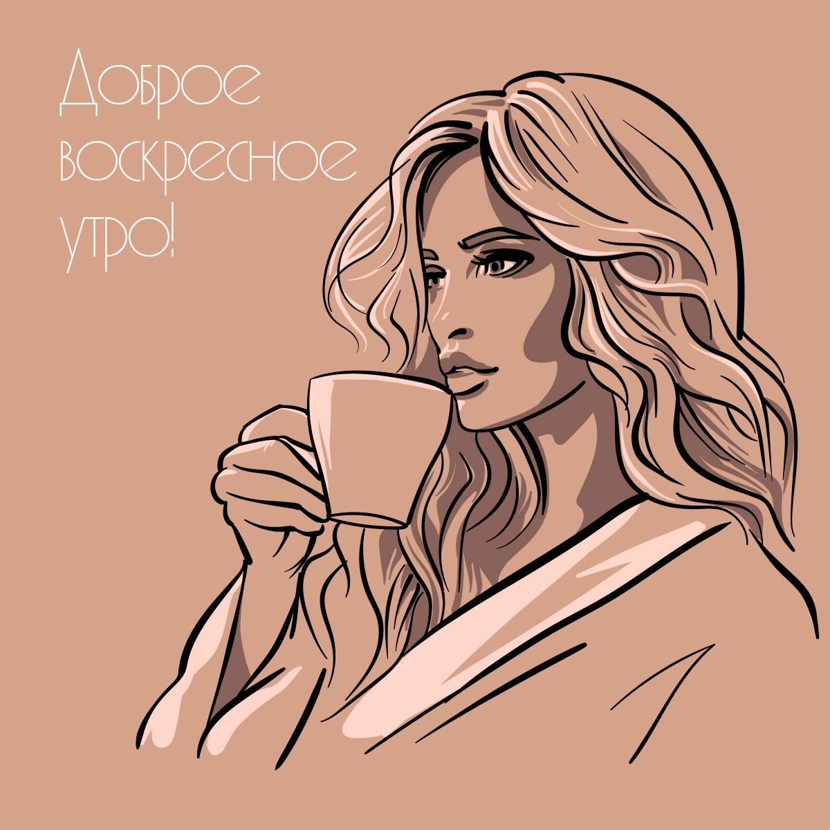 Картинка с надписью доброе воскресное утро: штриховой портрет девушки-блондинки с распущенными длинными волосами в домашнем халате с чашкой в руке.