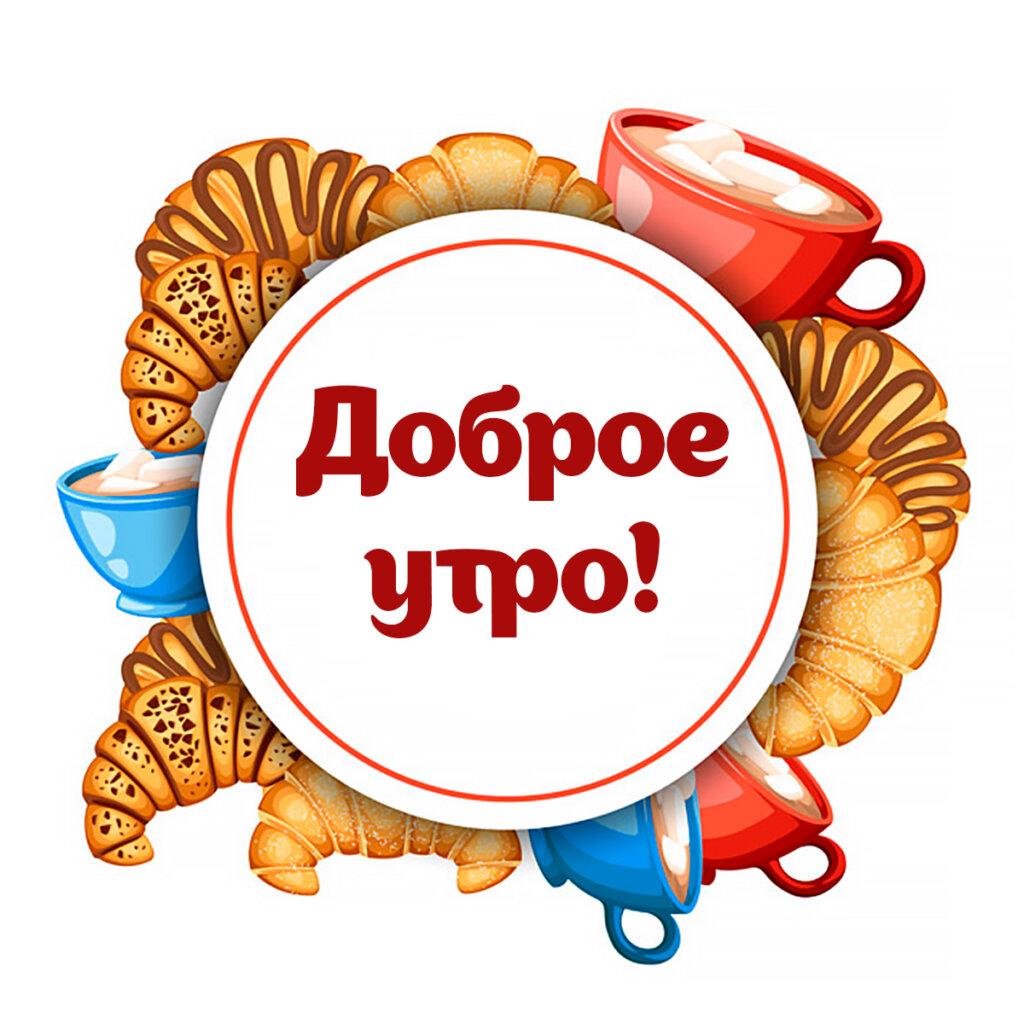 Картинка с надписью доброе утро и композицией круассанов и кофейных чашек вокруг текста.