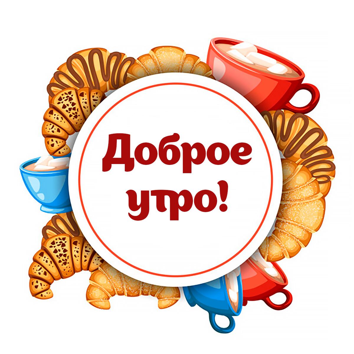 Композиция из круассанов и кофейных чашек вокруг фразы доброе утро!