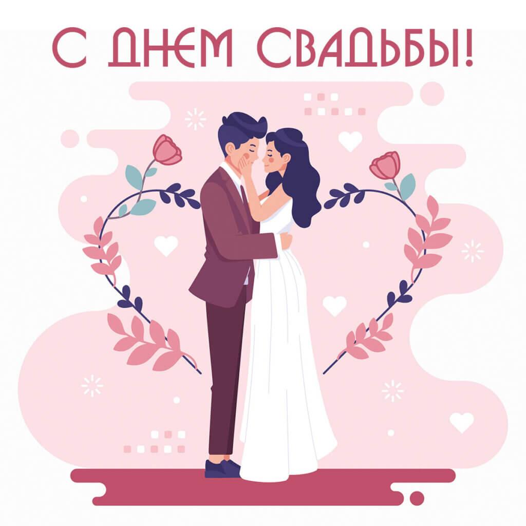 Романтическая картинка с текстом с днем свадьбы: жених и невеста обнимаются на церемонии бракосочетания на фоне рамки из цветов в виде сердца.