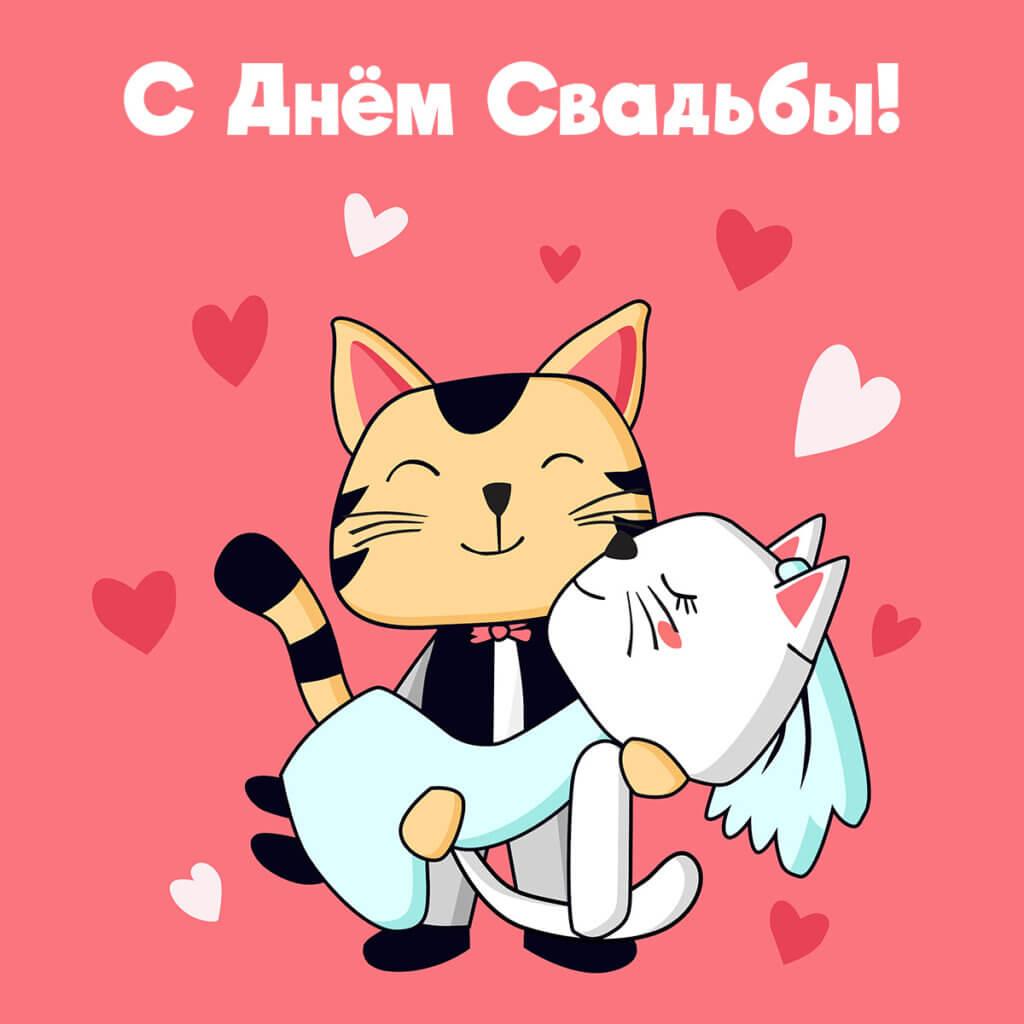 Картинка с текстом с днем свадьбы: довольный кот в костюме жениха держит на лапах кошку в свадебном платье на красном фоне с сердечками.