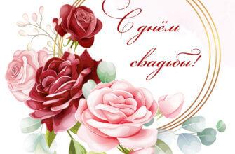 Картинка с надписью с днем днем свадьбы на фоне бутонов садовых роз с зелёными лепестками.