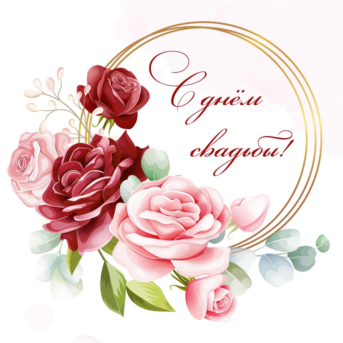Надпись с днем свадьбы на фоне бутонов роз с зелёными лепестками.