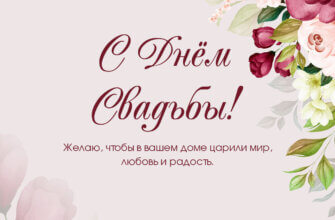 Картинка с текстом поздравления с днем свадьбы своими словами: цветы розы, пионы и бегонии на нежно розовом фоне.