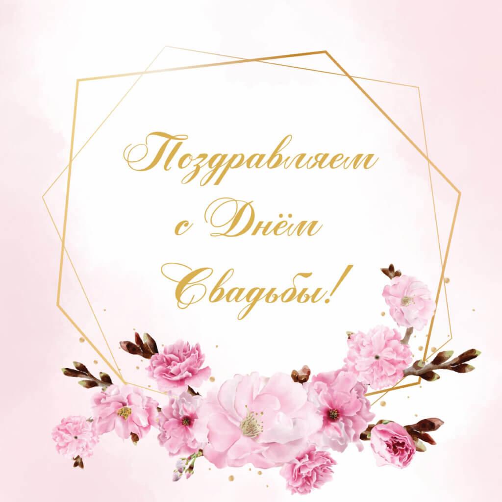 Картинка с каллиграфическим текстом поздравления с днем свадьбы с розовыми цветущими бутонами растений.