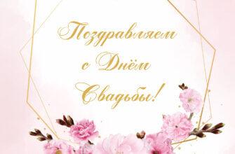 Надпись поздравляем с днем свадьбы с розовыми бутонами.