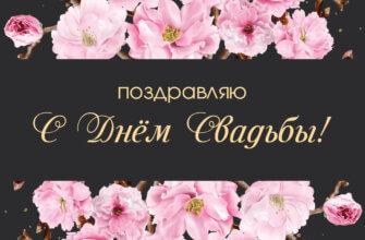 Текст поздравления с розовыми цветами на чёрном фоне.