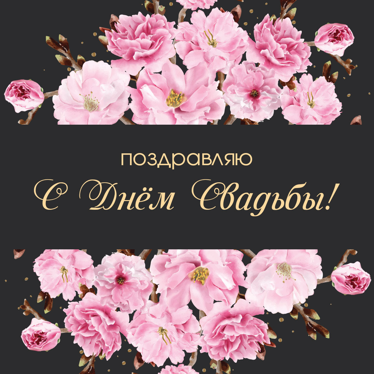 Картинка с текстом поздравления со свадьбой с розовыми цветами на чёрном фоне.