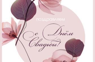 Надпись поздравляем с днем свадьбы на фоне лепестков.