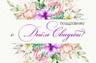 Цветы магнолии с текстом поздравляю с днем свадьбы.