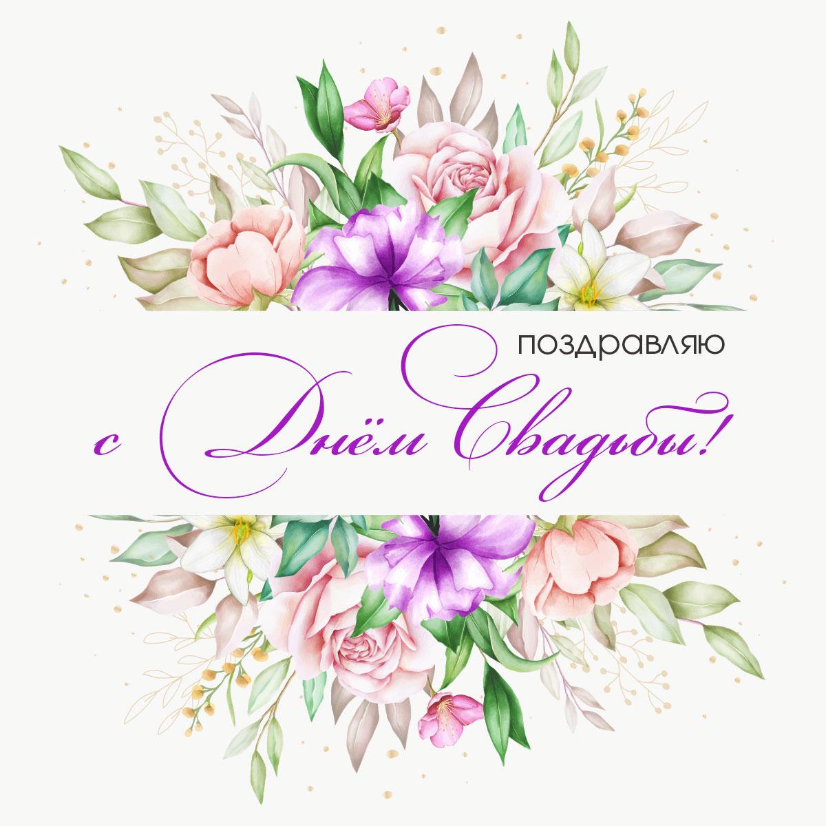 Картинка с текстом поздравляю с днем свадьбы и розовых цветов магнолии.
