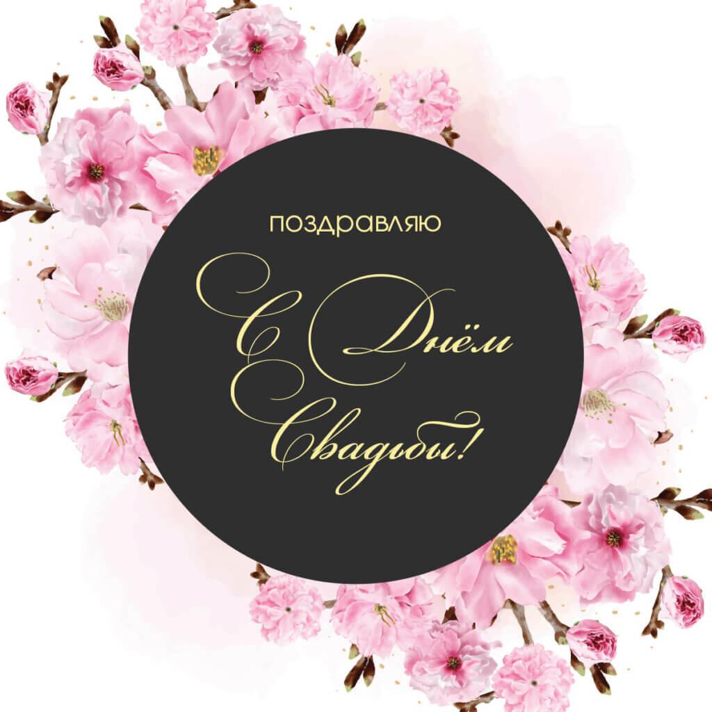 Картинка с текстом поздравления с днем свадьбы золотыми буквами в чёрном круге на фоне цветущих бутонов розовой лаванды.