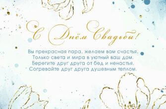 Картинка с текстом поздравления с бракосочетанием золотым шрифтом на водно - голубом фоне.