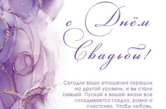 Картинка короткое поздравление с днем свадьбы своими словами каллиграфическим почерком на фоне пурпурной графики.
