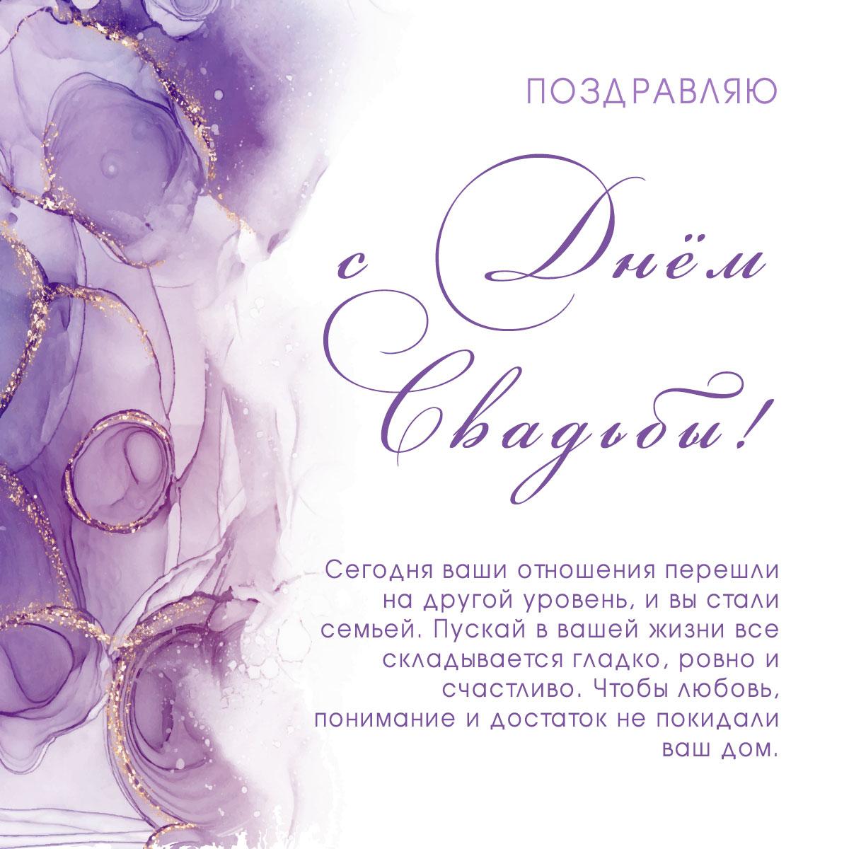 Каллиграфический текст свадебного поздравления на пурпурном фоне.