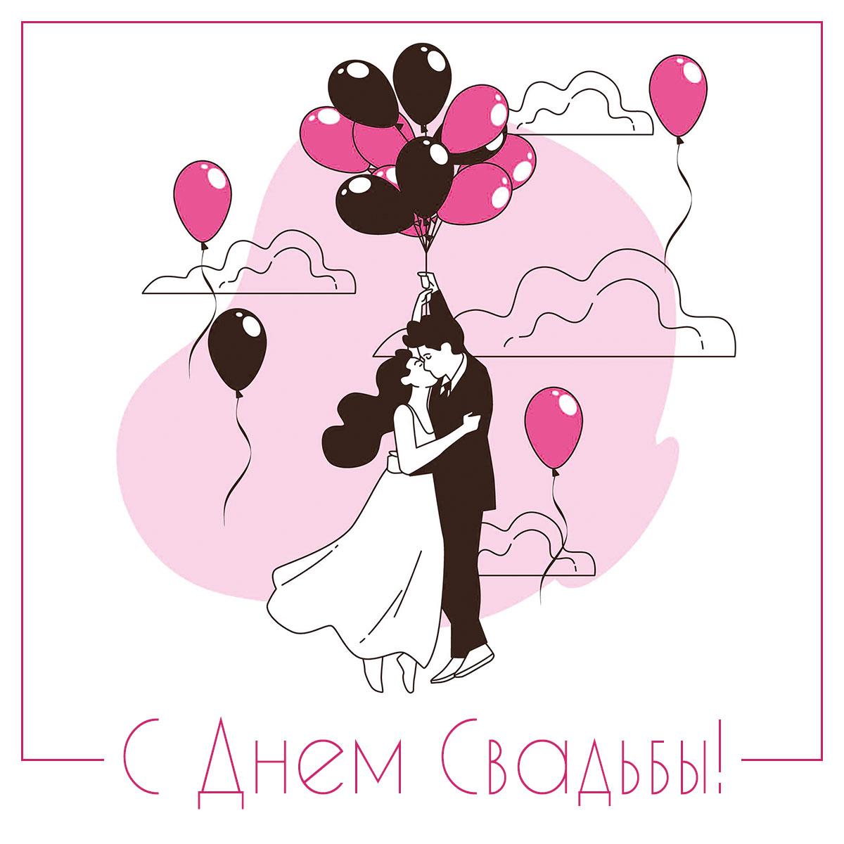 Жених и невеста с воздушными шариками в руках.