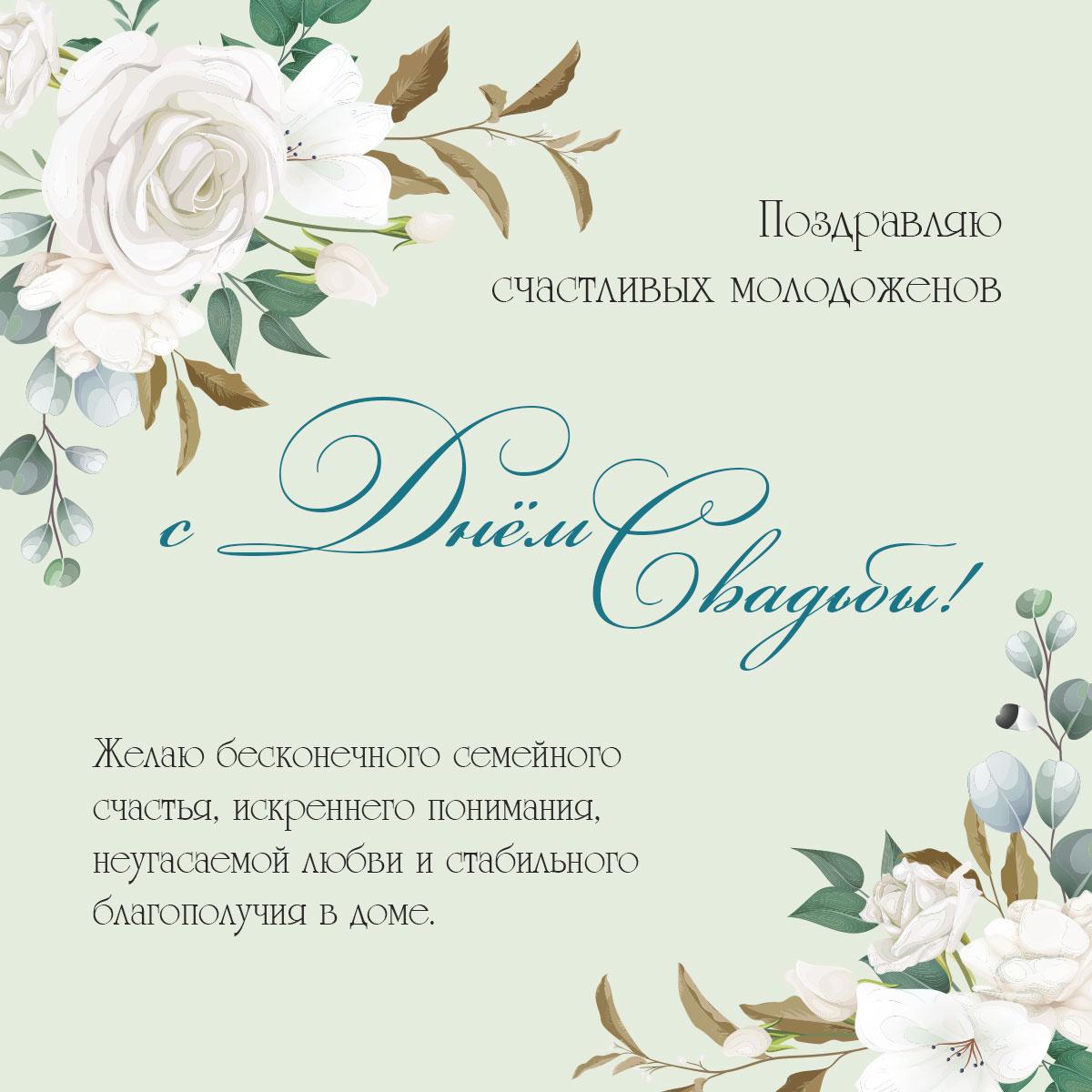 Текст поздравления с днем свадьбы в прозе на зелёном фоне с белыми розами.