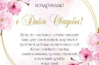 Картинка с текстом поздравления с днем свадьбы в круглой золотой рамке с красивыми цветущими бутонами розовой лаванды.