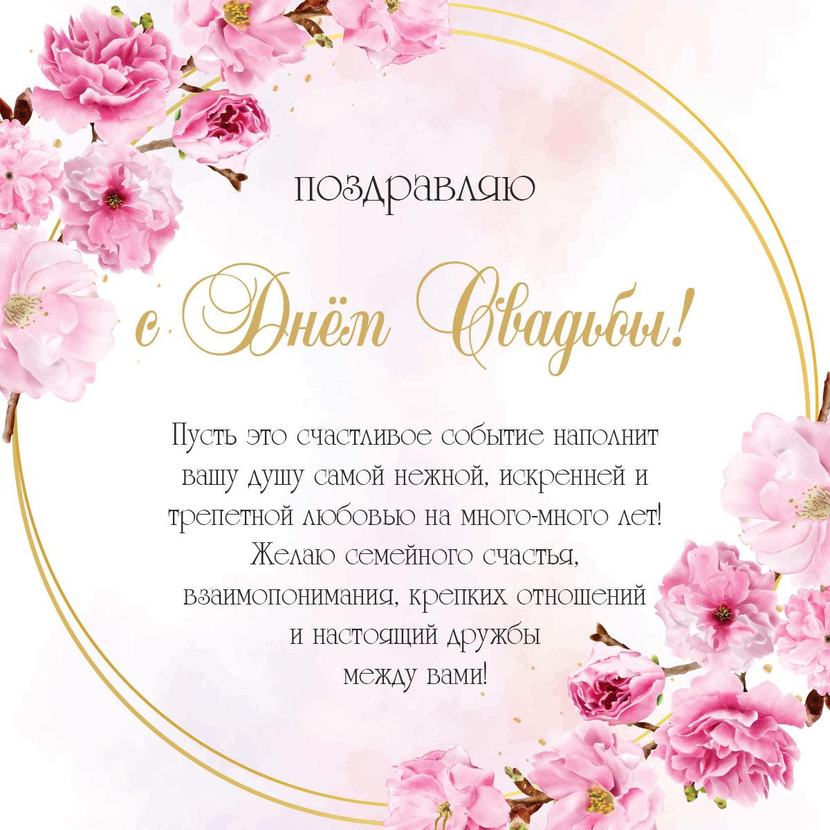 Текст поздравления в круглой золотой рамочке с бутонами розовой лаванды.