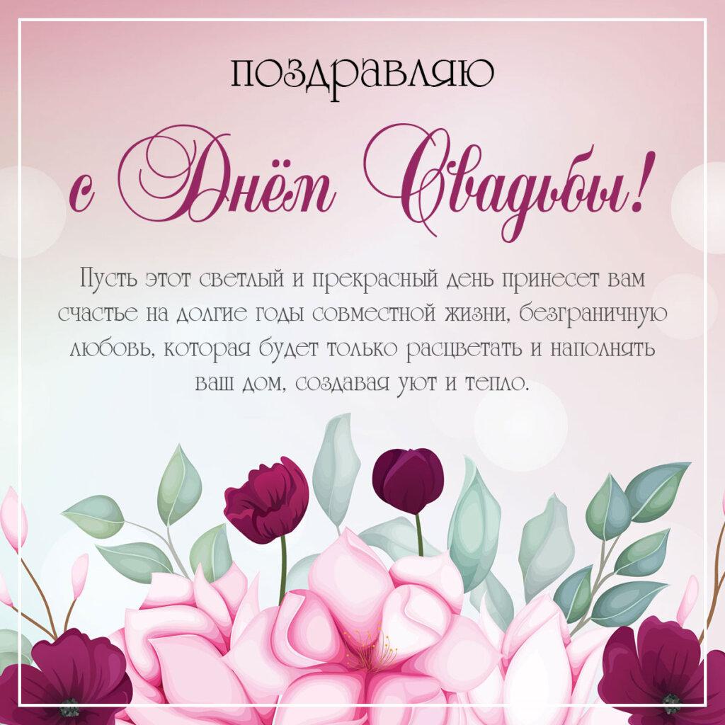 Картинка с каллиграфическим текстом поздравления с днем свадьбы с розовыми и бордовыми цветами лотоса.