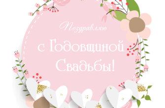 Надпись с годовщиной свадьбы на круглом фоне с цветами и сердечками.