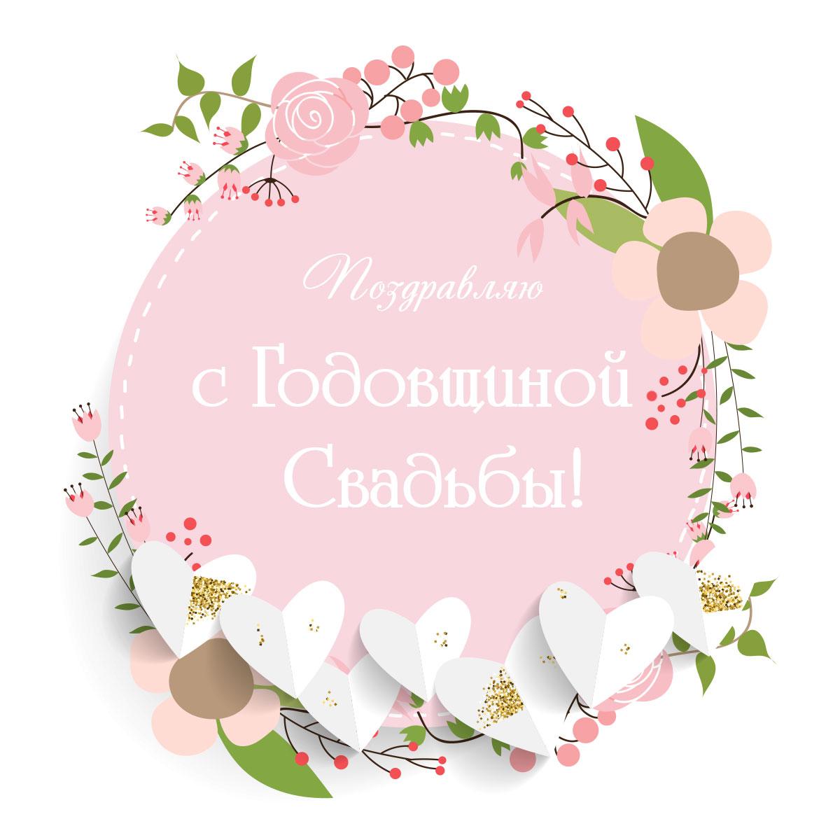 Картинка с текстом поздравляю с годовщиной свадьбы на круглом розовом шаблоне с растениями и сердечками.