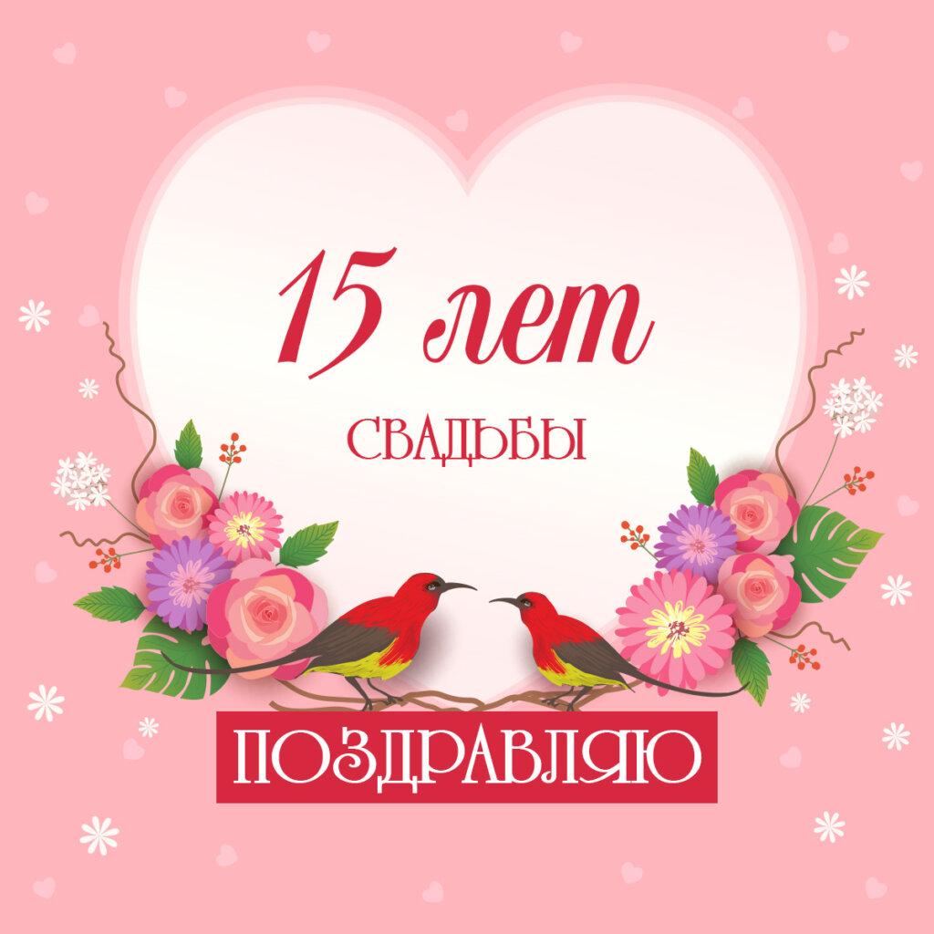 Картинка с текстом 15 лет свадьбы в рамке в форме сердца на розовом фоне с цветами и певчими птицами.