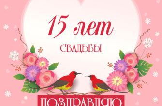 Надпись 15 лет свадьбы в рамке в форме сердца на розовом фоне.