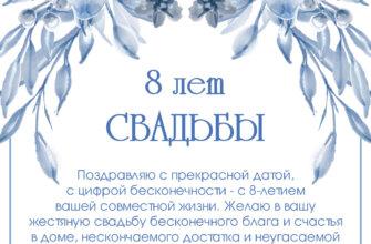 Картинка с текстом на 8 лет свадьбы на фоне синих лепестков.